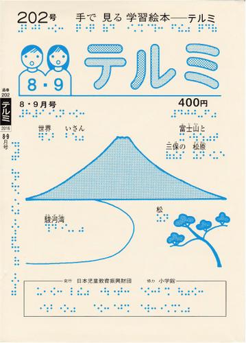 terumi202-1.jpg