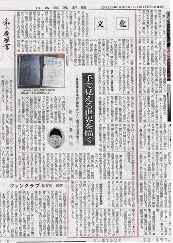 nikkeikiji-2.jpeg