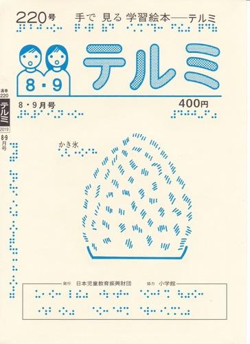 terumi220-1.jpeg