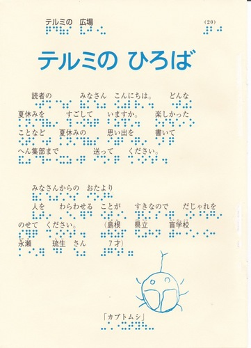terumi220-20.jpeg